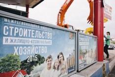 Межрегиональная строительная выставка 2015